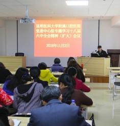 党委中心组专题学习十八届六中全会精神