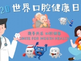 【携手共求 口腔健康】今天,我们承诺共同促进口腔健康!