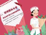 昆明医科大学致全校护理工作者的慰问信