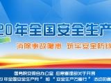 """消除事故隐患 筑牢安全防线,昆医口腔启动2020年""""安全生产月""""活动"""