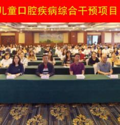 云南省2020年中国儿童口腔疾病综合干预项目培训班成功举办