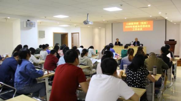 昆明医科大学口腔医学院(医院)召开2020年党建和思想政治工作会