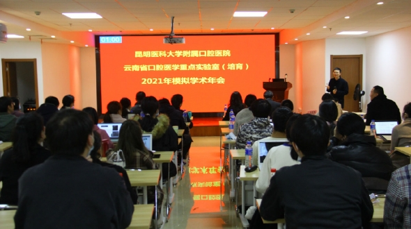 云南省口腔医学重点实验室(培育)首届模拟学术年会成功举办